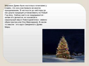 Мировое Древо было настолько почитаемо у славян, что оно участвовало во многи