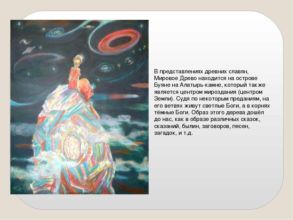 В представлениях древних славян, Мировое Древо находится на острове Буяне на...