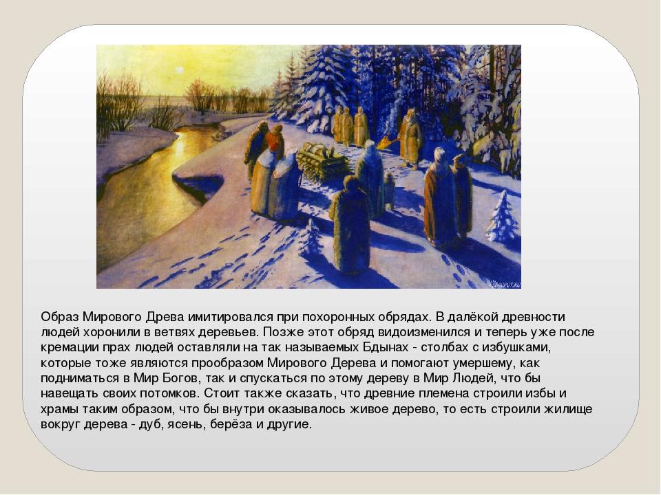 Образ Мирового Древа имитировался при похоронных обрядах. В далёкой древности...