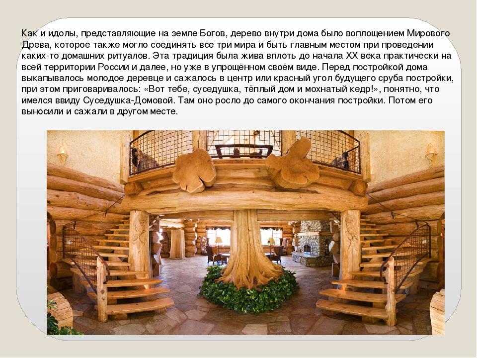 Как и идолы, представляющие на земле Богов, дерево внутри дома было воплощени...