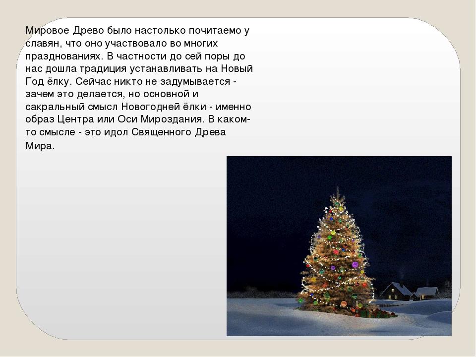 Мировое Древо было настолько почитаемо у славян, что оно участвовало во многи...