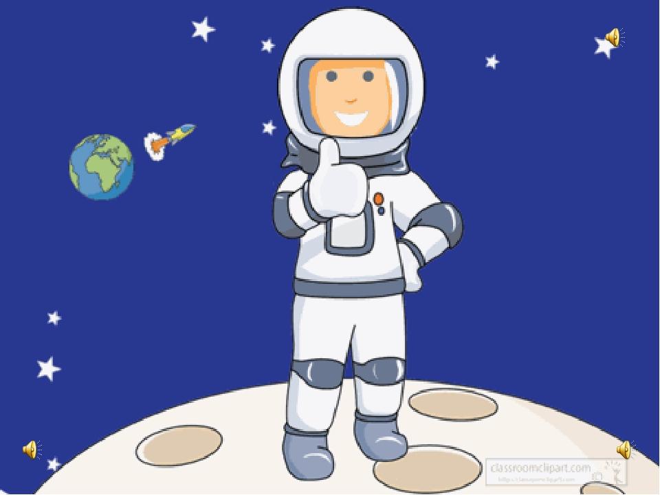 Открыток названия, космонавт картинки анимашки