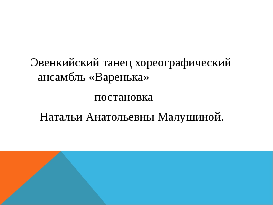 Эвенкийский танец хореографический ансамбль «Варенька» постановка Натальи Ан...