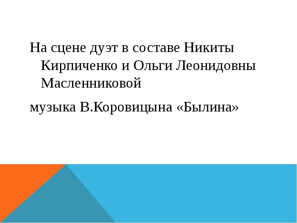 На сцене дуэт в составе Никиты Кирпиченко и Ольги Леонидовны Масленниковой му...