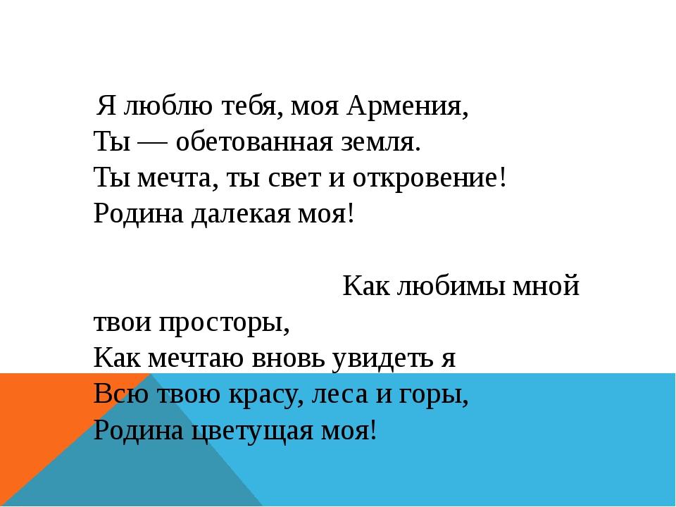 Я люблю тебя, моя Армения, Ты — обетованная земля. Ты мечта, ты свет и откро...