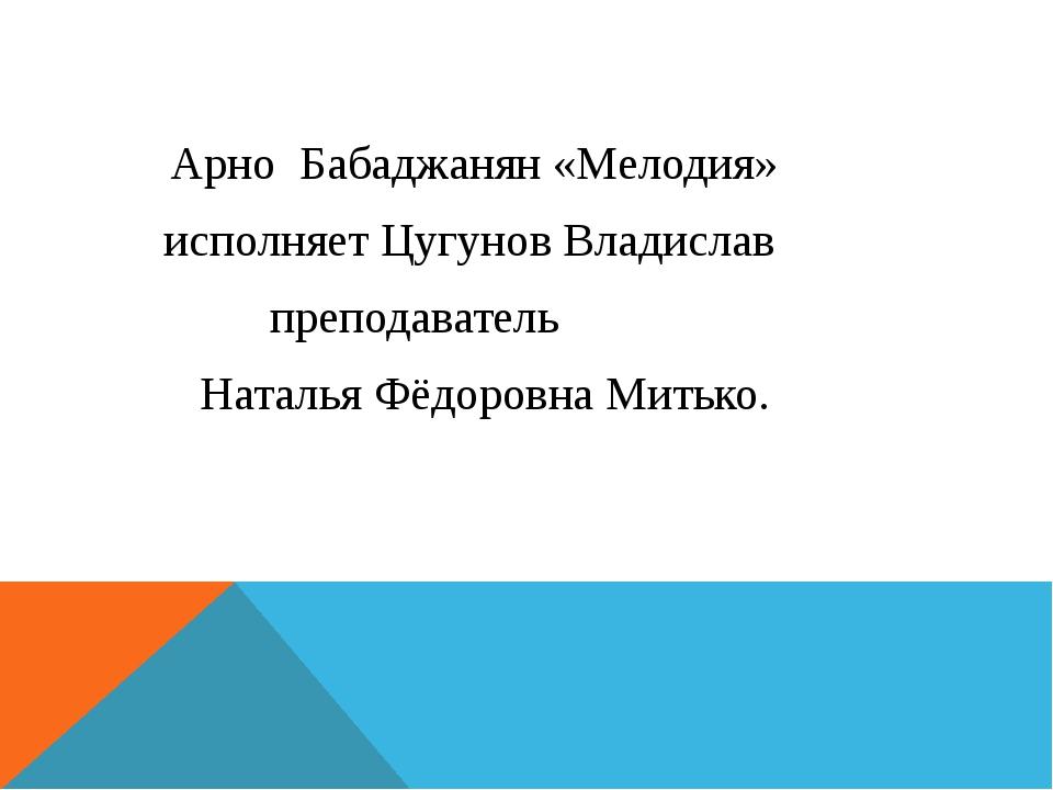 Арно Бабаджанян «Мелодия» исполняет Цугунов Владислав преподаватель Наталья...