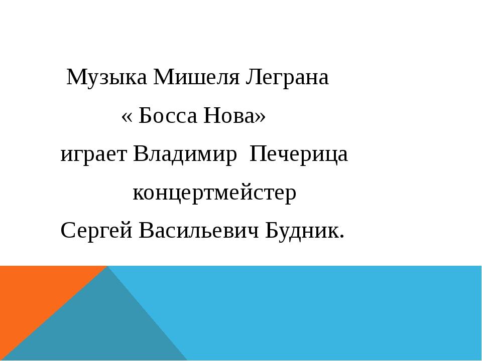 Музыка Мишеля Леграна « Босса Нова» играет Владимир Печерица концертмейстер...