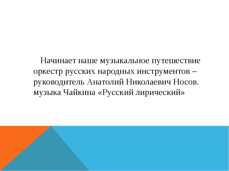 Начинает наше музыкальное путешествие оркестр русских народных инструментов...