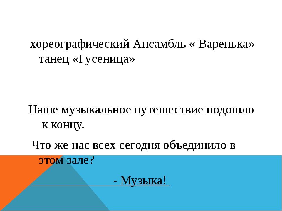 хореографический Ансамбль « Варенька» танец «Гусеница» Наше музыкальное путе...