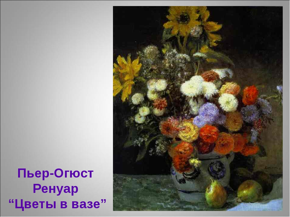 """Пьер-Огюст Ренуар """"Цветы в вазе"""""""