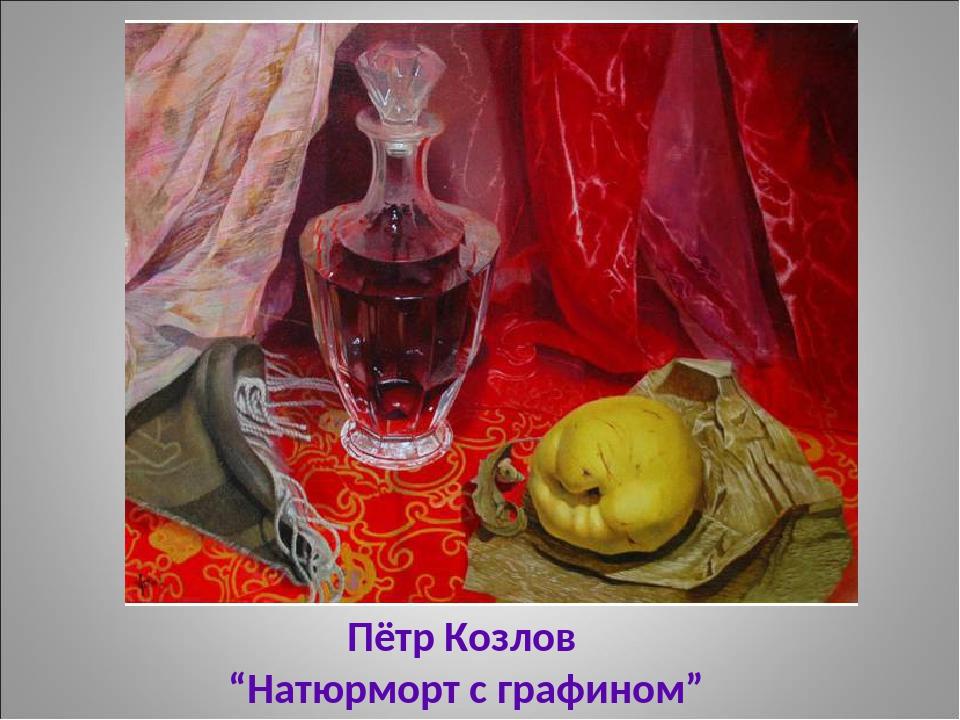 """Пётр Козлов """"Натюрморт с графином"""""""
