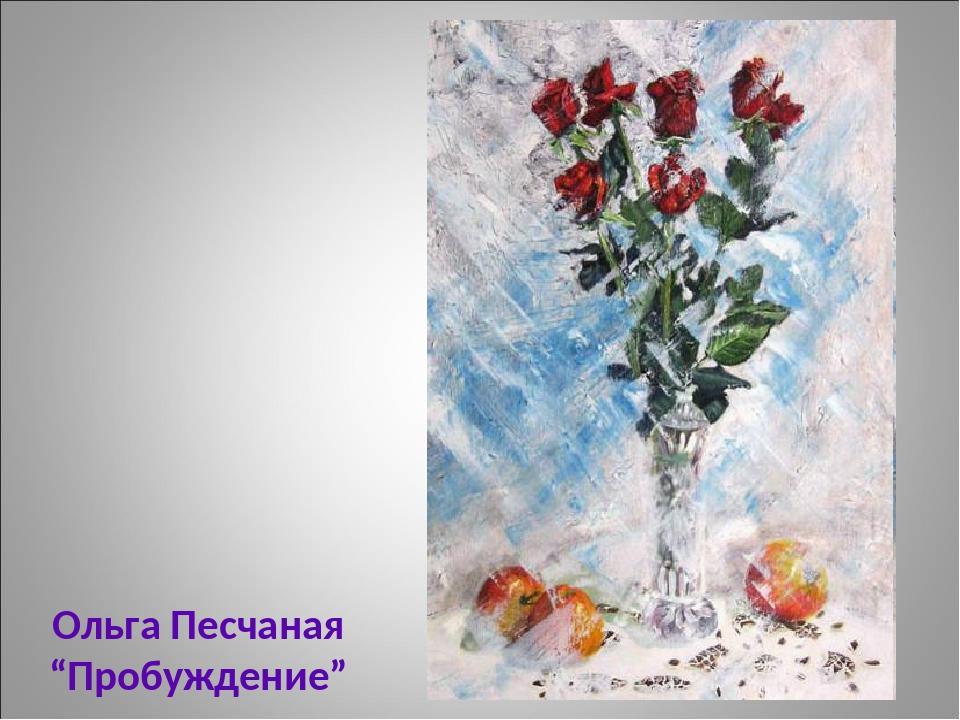 """Ольга Песчаная """"Пробуждение"""""""