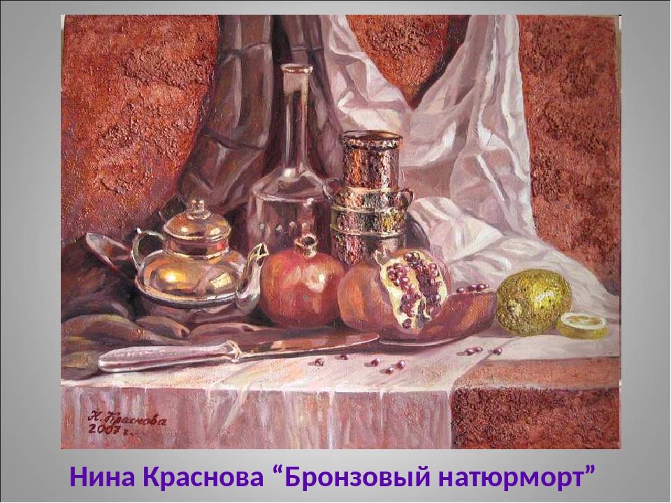 "Нина Краснова ""Бронзовый натюрморт"""