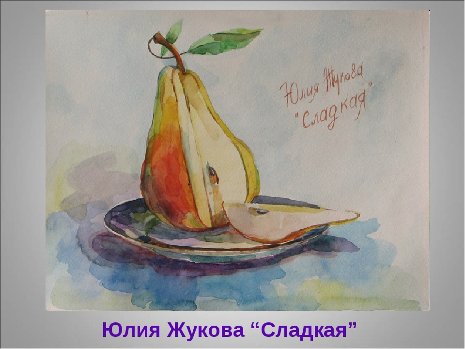 """Юлия Жукова """"Сладкая"""""""