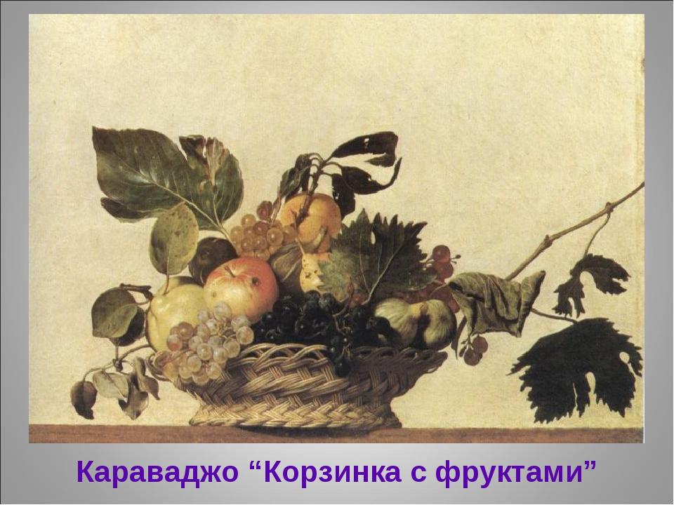 "Караваджо ""Корзинка с фруктами"""