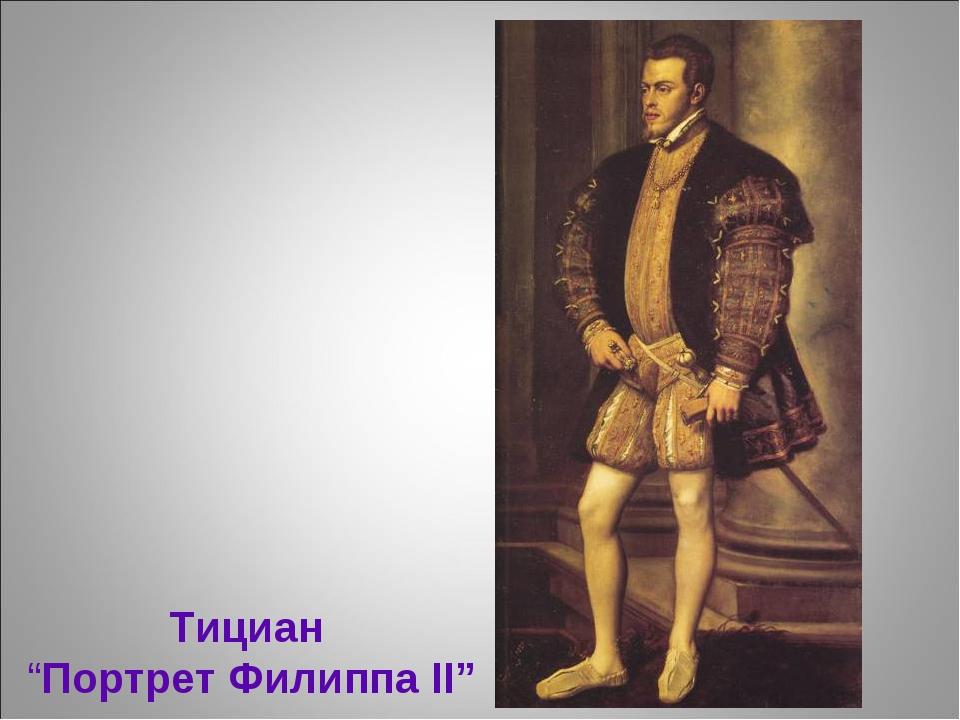 """Тициан """"Портрет Филиппа II"""""""