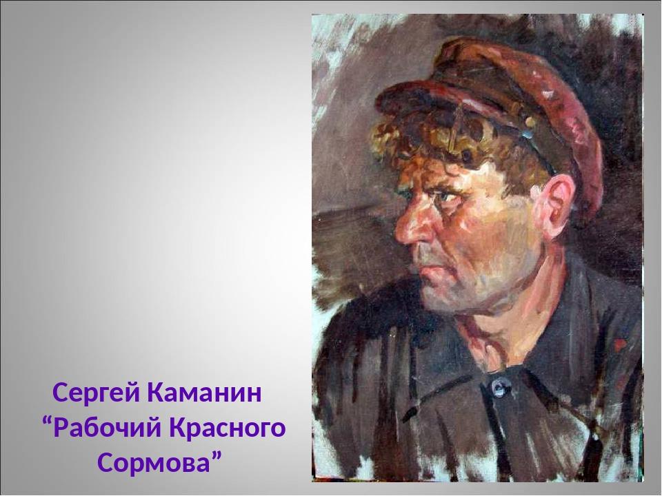 """Сергей Каманин """"Рабочий Красного Сормова"""""""