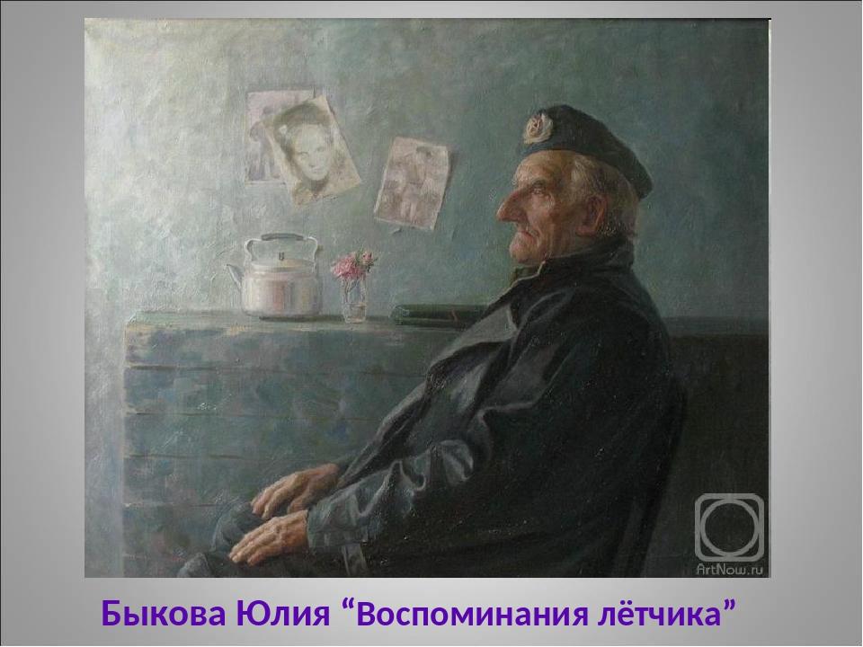 """Быкова Юлия """"Воспоминания лётчика"""""""