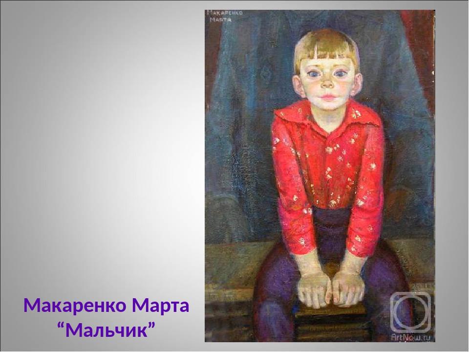 "Макаренко Марта ""Мальчик"""