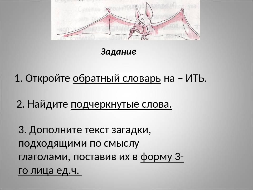 Задание 1. Откройте обратный словарь на – ИТЬ. 2. Найдите подчеркнутые слова....