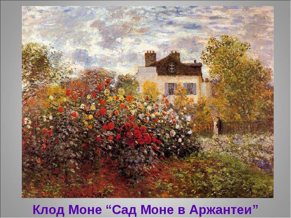 "Клод Моне ""Сад Моне в Аржантеи"""