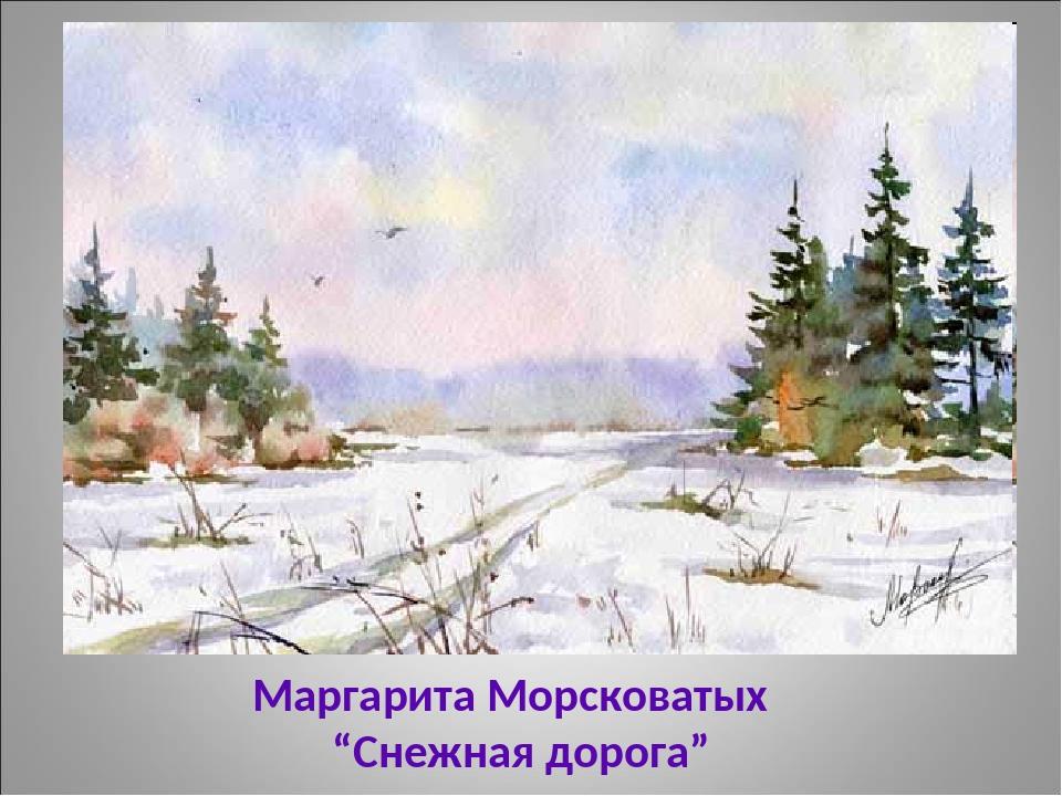 "Маргарита Морсковатых ""Снежная дорога"""