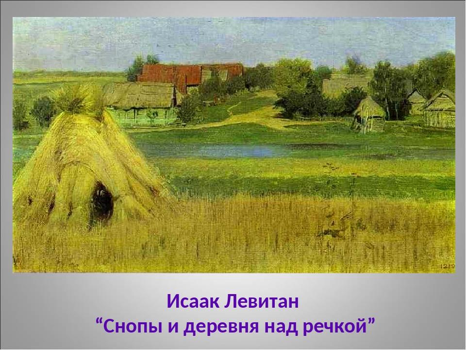"""Исаак Левитан """"Снопы и деревня над речкой"""""""