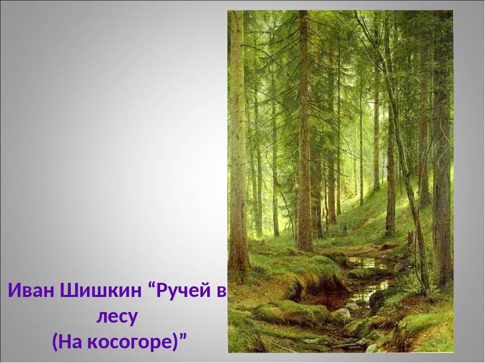 """Иван Шишкин """"Ручей в лесу (На косогоре)"""""""