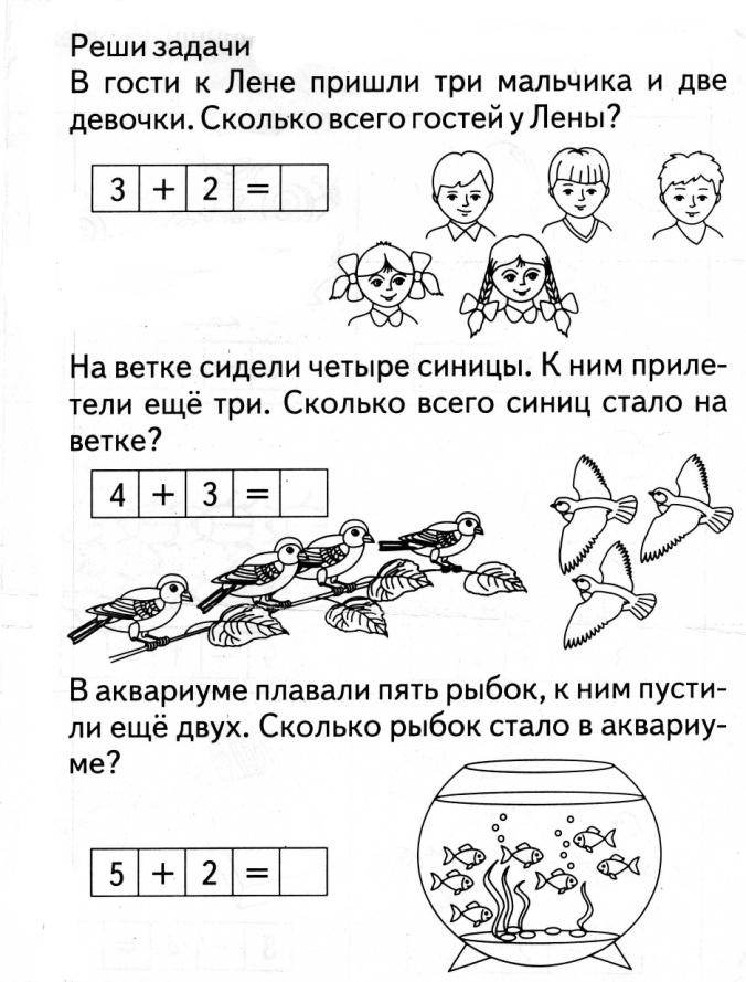 задачи по математике в старшей группе в картинках