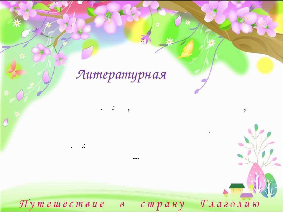 Литературная Пушкин А. С.: И,обходяморяиземли, Глаголомжгисердцалюдей....