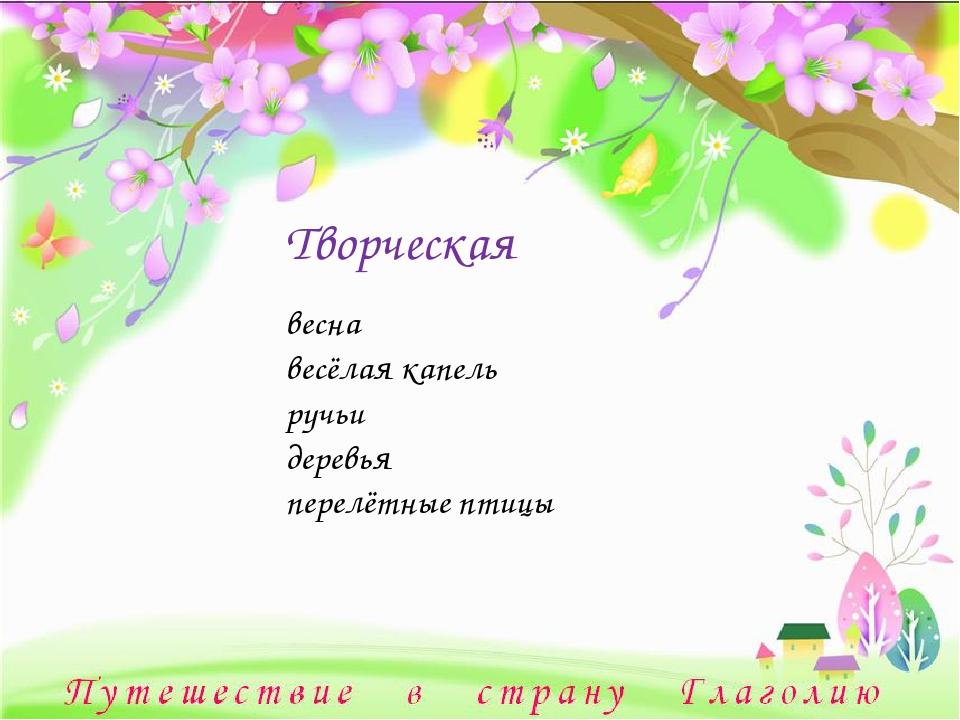 Творческая весна весёлая капель ручьи деревья перелётные птицы