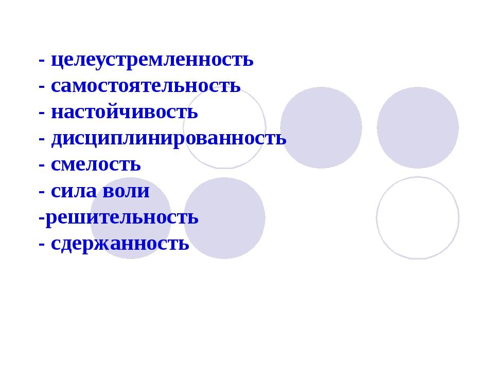 - целеустремленность - самостоятельность - настойчивость - дисциплинированнос...