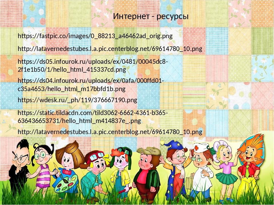 Интернет - ресурсы http://latavernedestubes.l.a.pic.centerblog.net/69614780_1...
