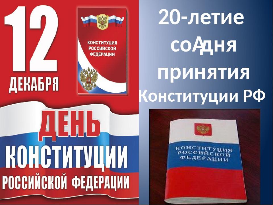20-летие содня принятия Конституции РФ
