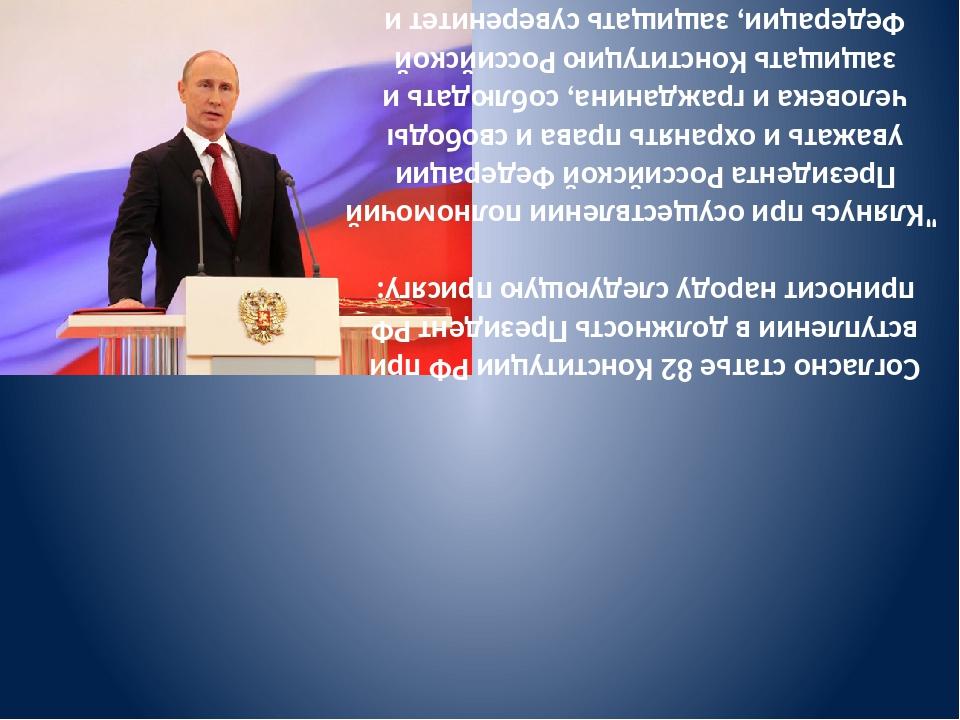 Согласно статье 82 Конституции РФ при вступлении в должность Президент РФ пр...