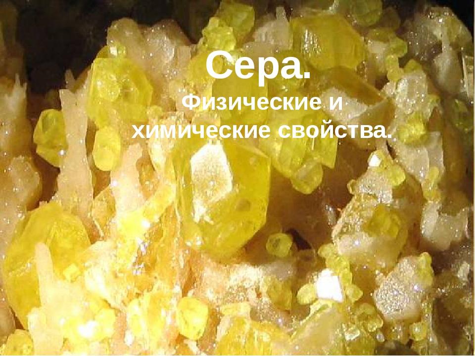 Сера. Физические и химические свойства.