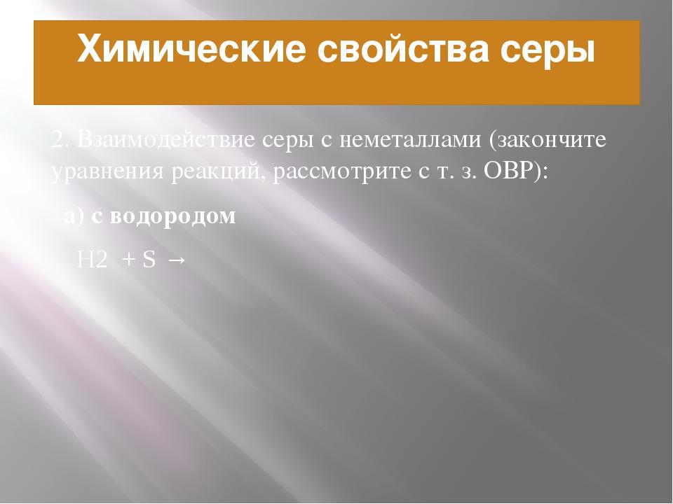 Химические свойства серы 2. Взаимодействие серы с неметаллами (закончите урав...
