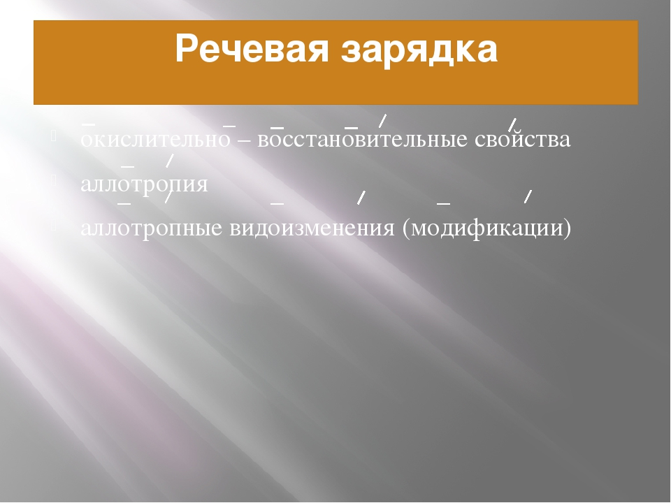 Речевая зарядка окислительно – восстановительные свойства аллотропия аллотроп...