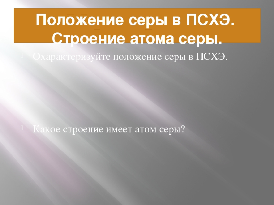 Положение серы в ПСХЭ. Строение атома серы. Охарактеризуйте положение серы в...