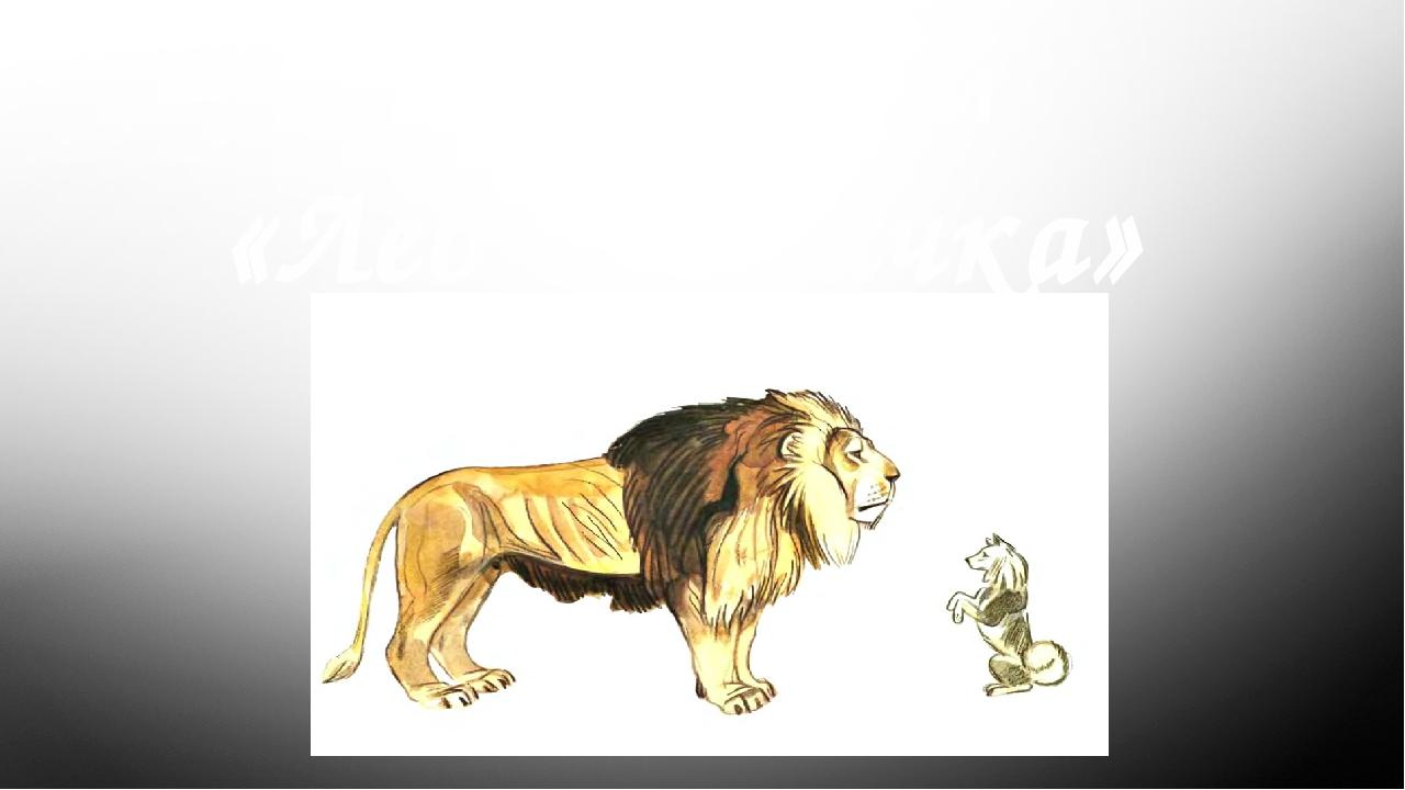 Лев и собака с картинками