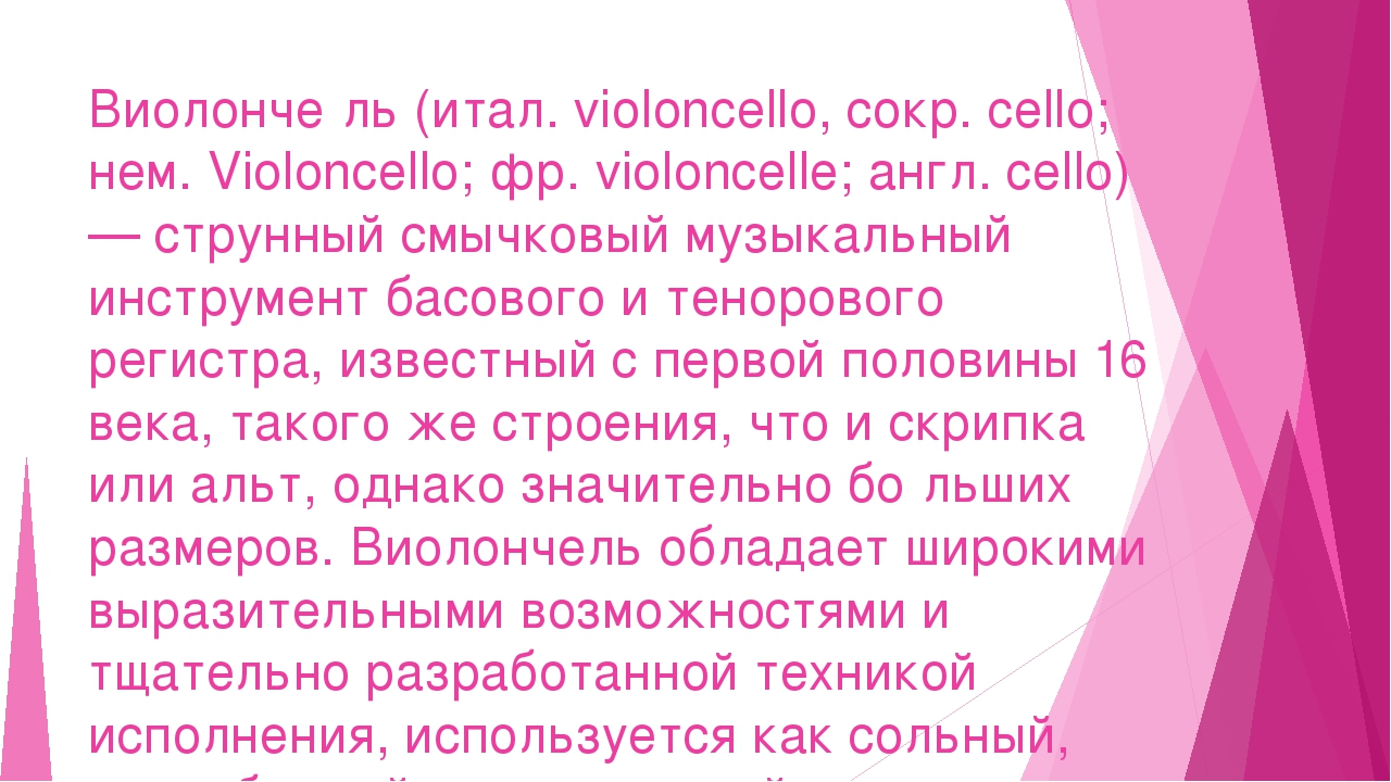 Виолонче́ль (итал. violoncello, сокр. cello; нем. Violoncello; фр. violoncell...