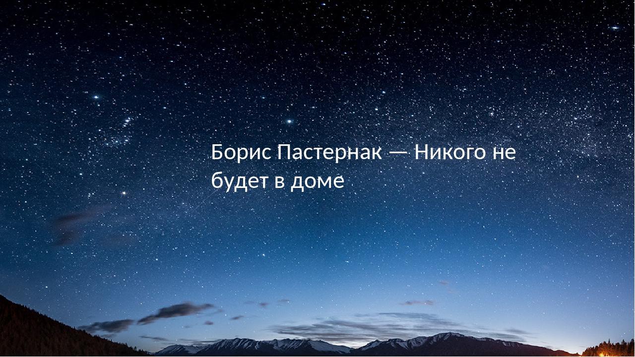 Борис Пастернак — Никого не будет в доме