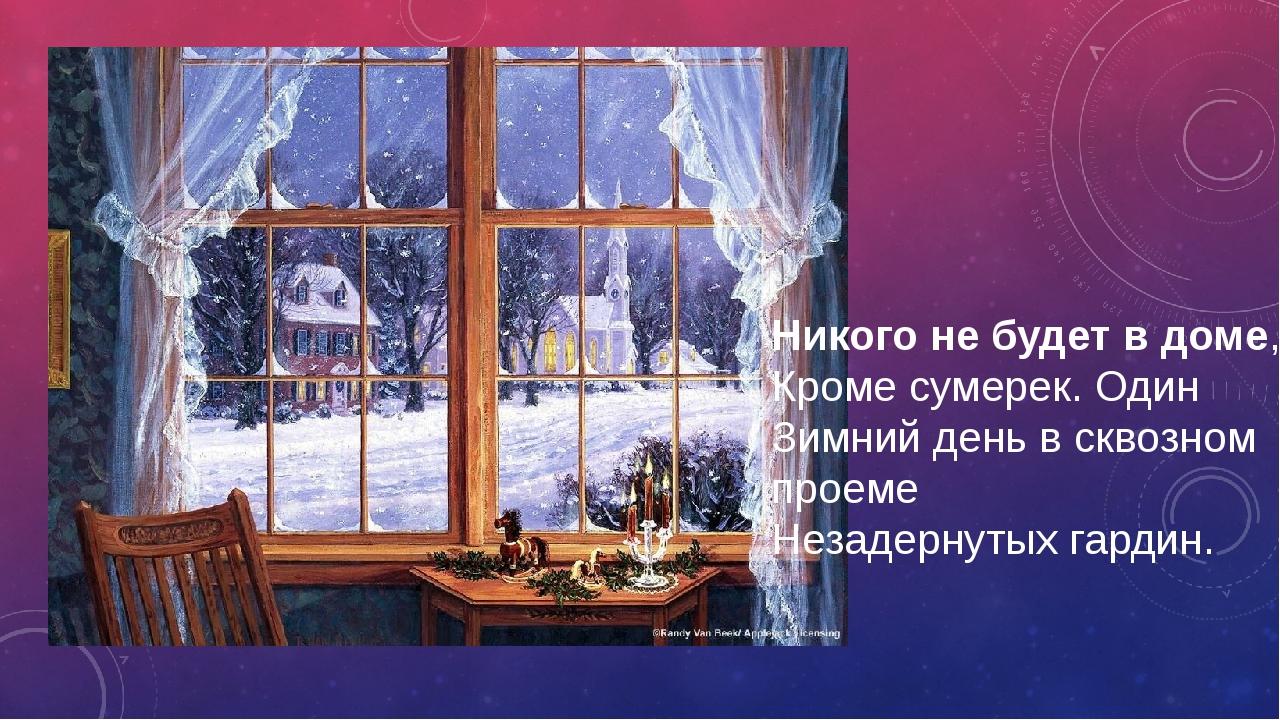 Никогонебудетвдоме, Кроме сумерек. Один Зимний день в сквозном проеме Не...