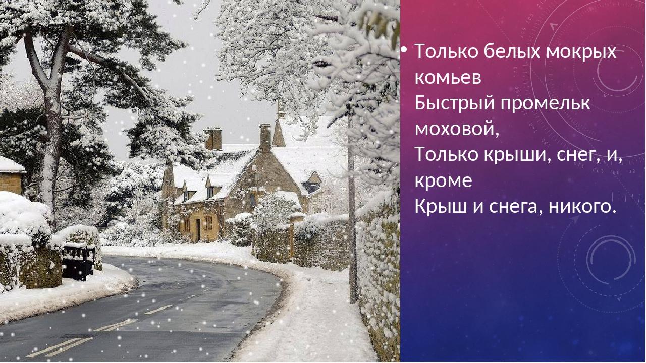 Только белых мокрых комьев Быстрый промельк моховой, Только крыши, снег, и,...