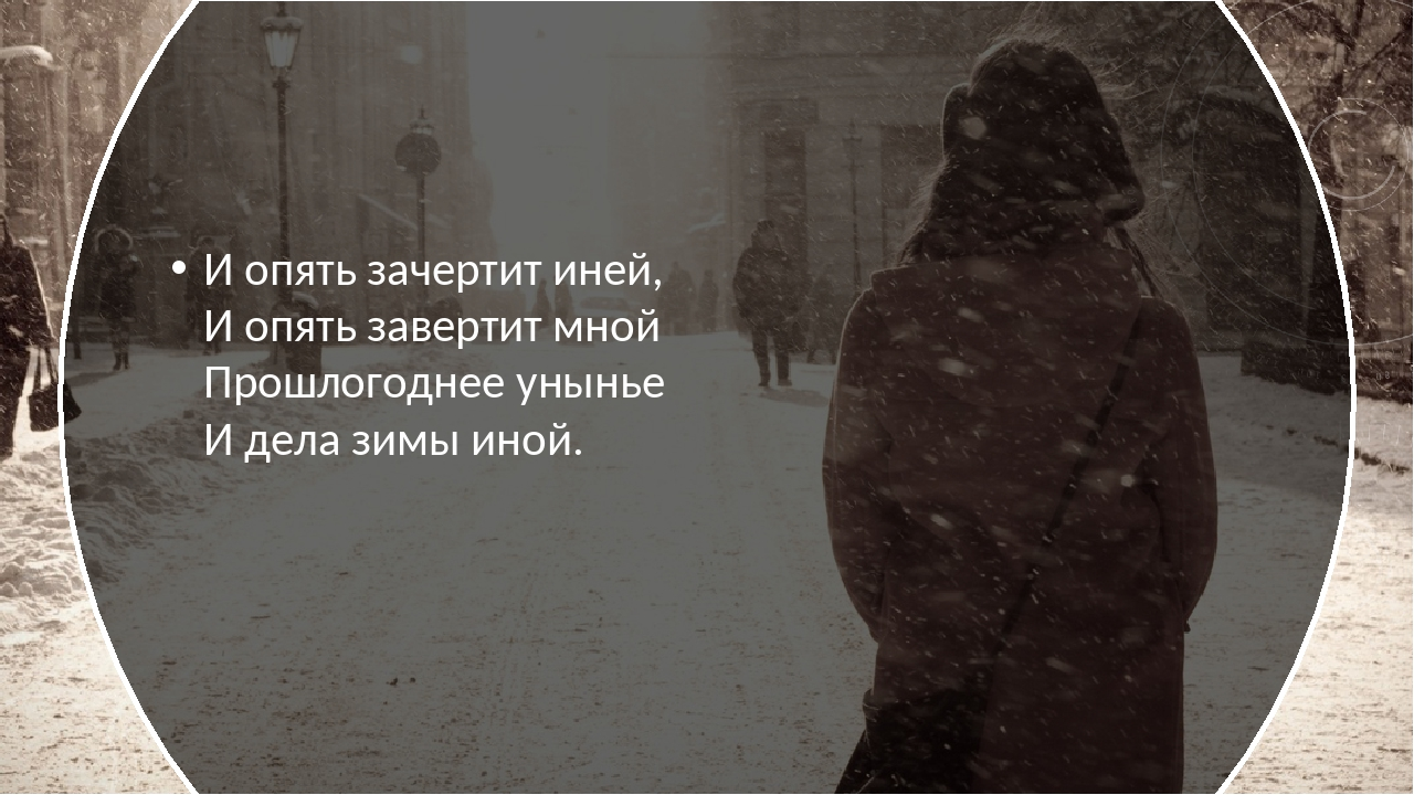 И опять зачертит иней, И опять завертит мной Прошлогоднее унынье И дела зимы...