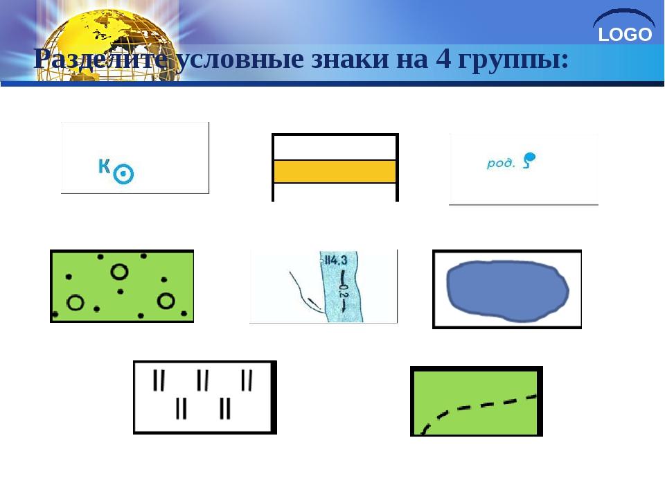 Разделите условные знаки на 4 группы: LOGO