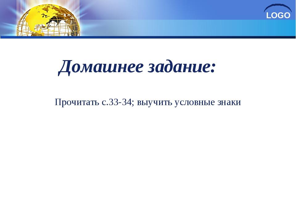 Домашнее задание: Прочитать с.33-34; выучить условные знаки LOGO