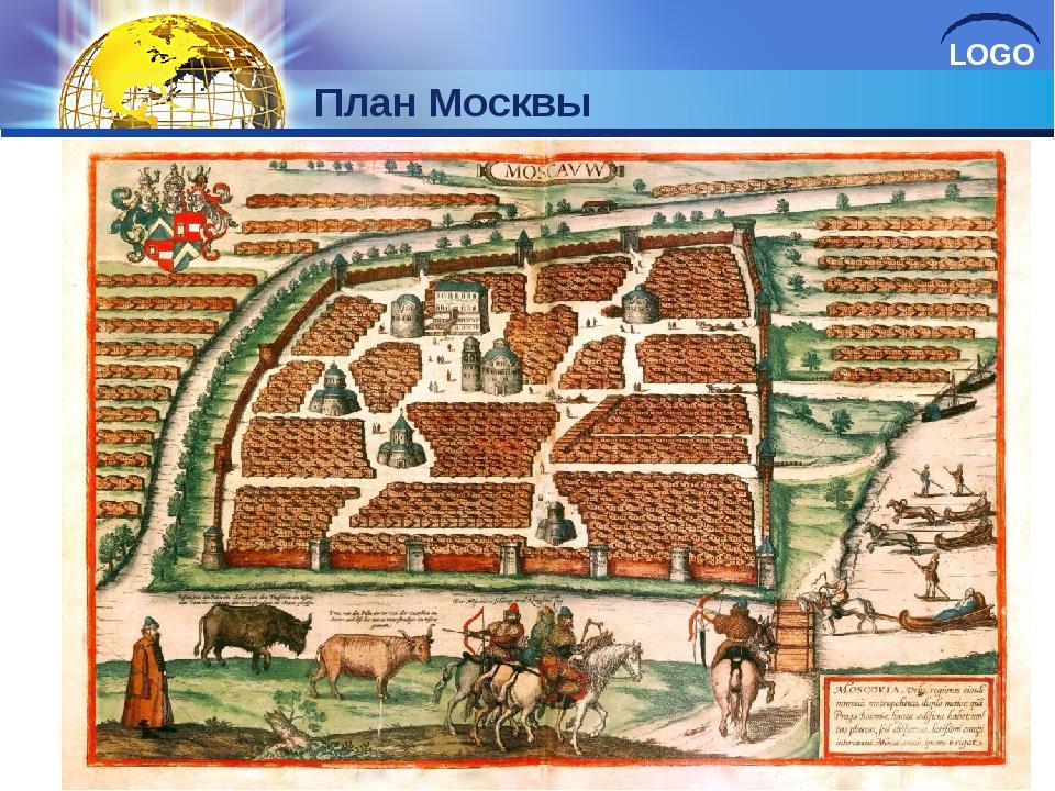 План Москвы LOGO