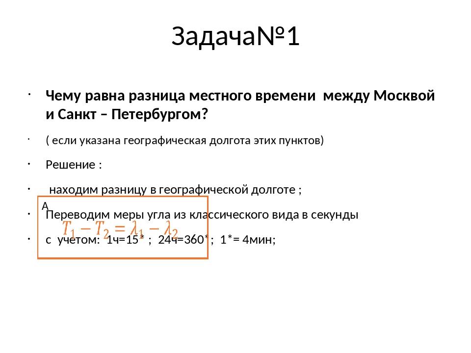 Задача№1 Чему равна разница местного времени между Москвой и Санкт – Петербур...