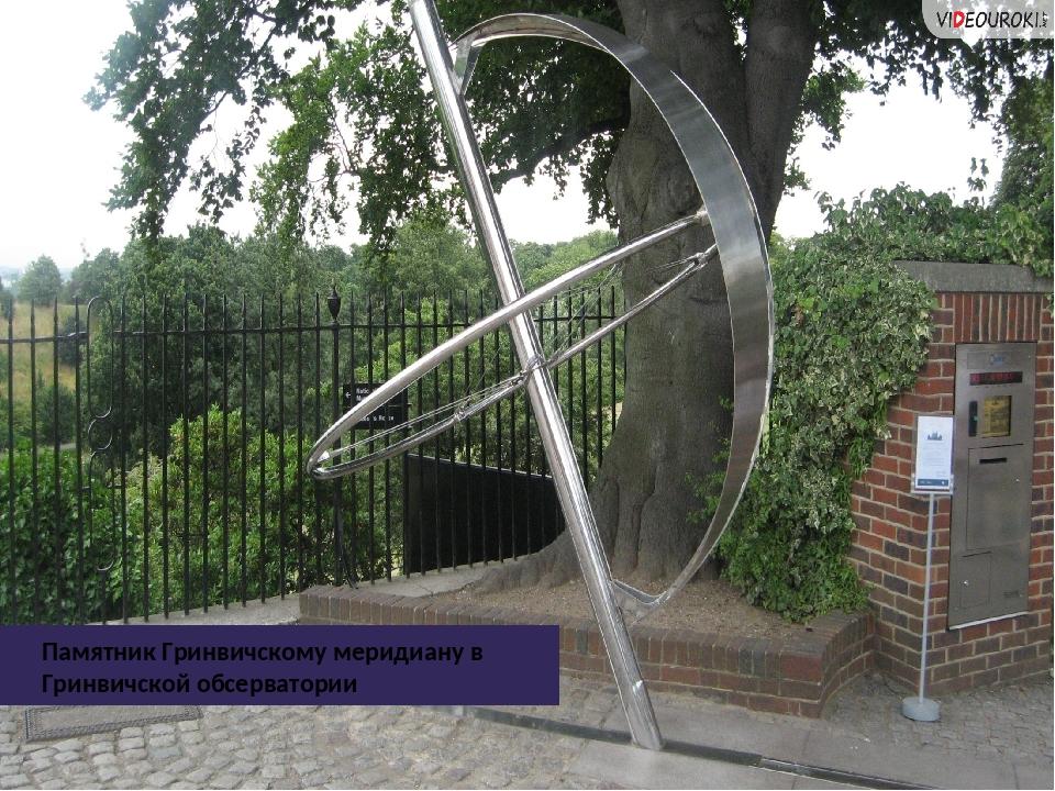 Памятник Гринвичскому меридиану в Гринвичской обсерватории